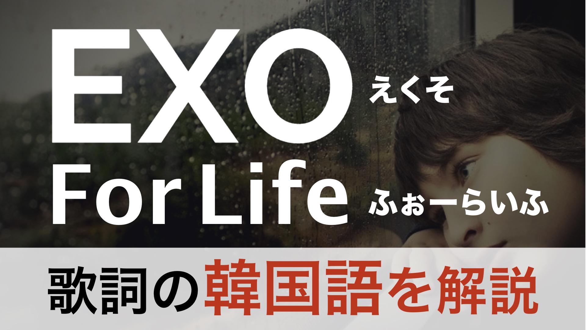 【K-POPで学ぶ韓国語】For Life(フォーライフ)/EXO(エクソ)の歌詞を日本語で詳しく解説!