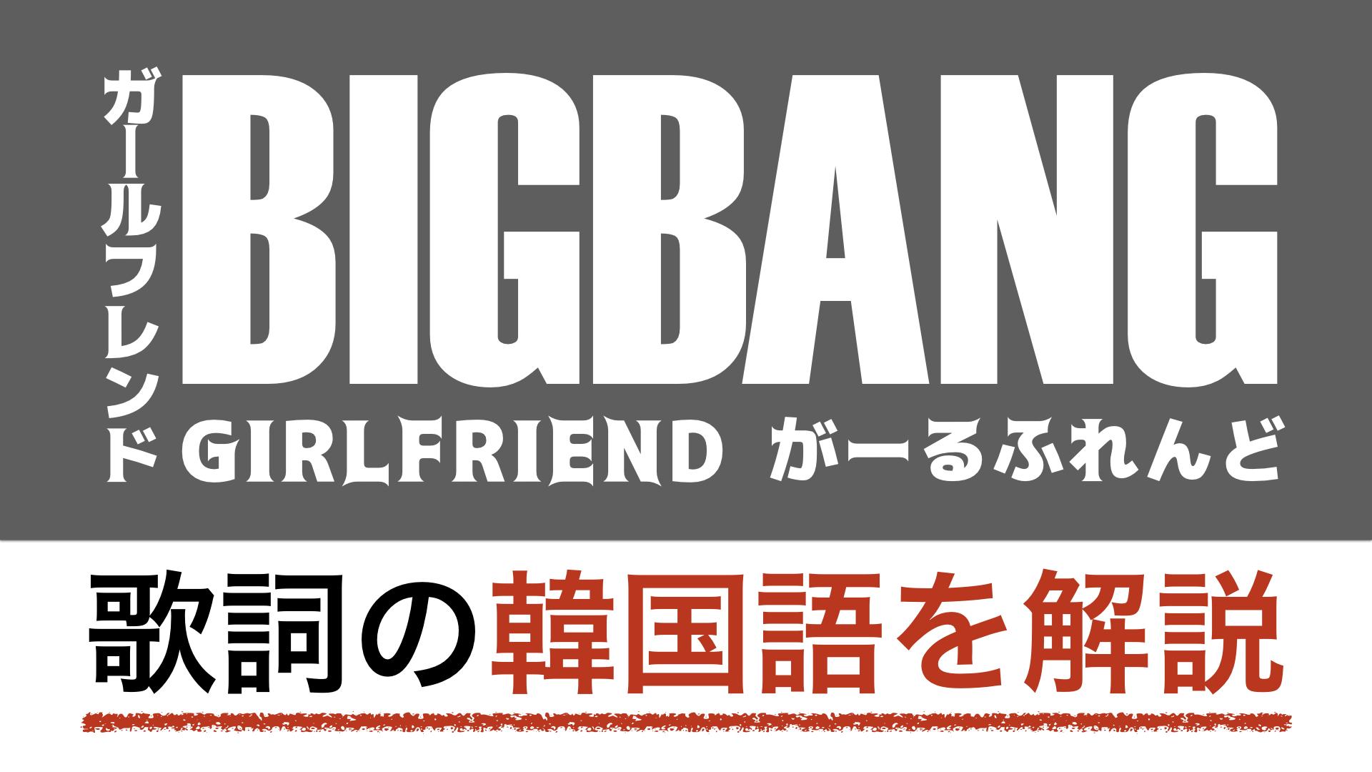 【K-POPで学ぶ韓国語】GIRLFRIEND(ガールフレンド)/BIGBANGの歌詞を動画で解説!