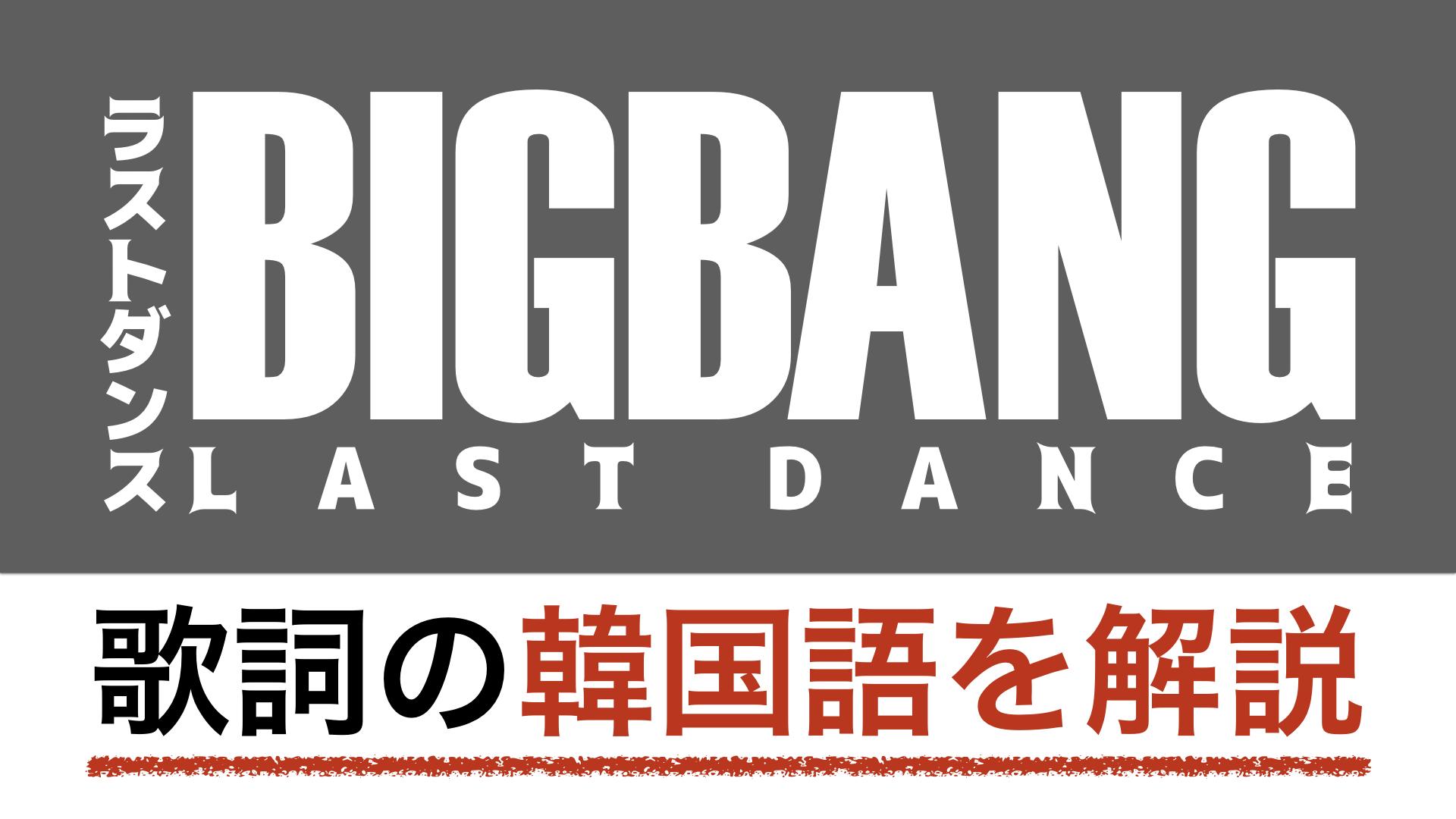 【K-POPで学ぶ韓国語】LAST DANCE(ラストダンス)/BIGBANGの歌詞を動画で解説!