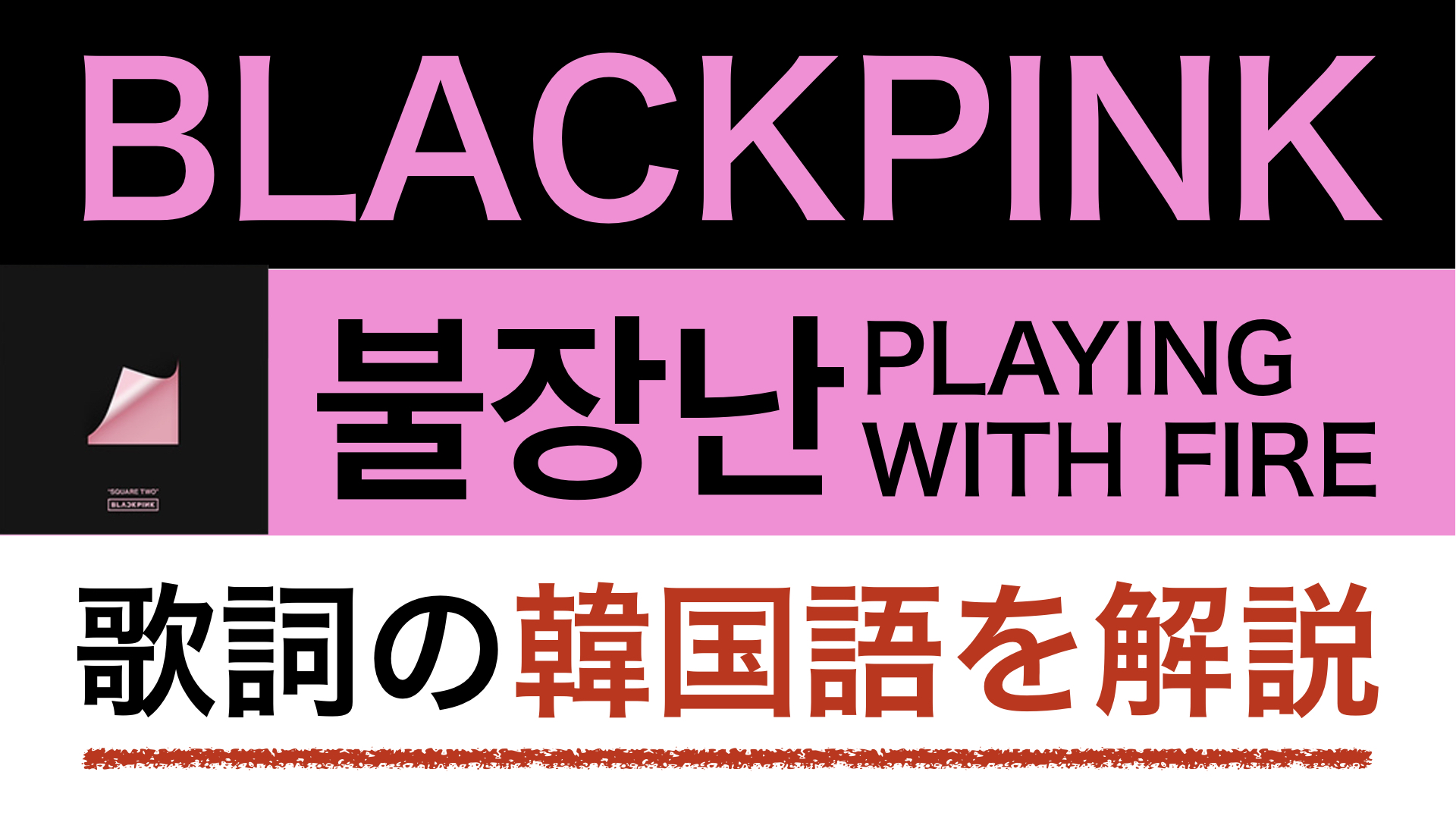 【K-POPで学ぶ韓国語】BLACKPINKの불장난・火遊びの歌詞を解説しました。