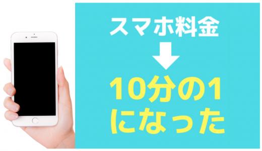 スマホ料金が90%OFFになって毎月1万8千円浮いた話