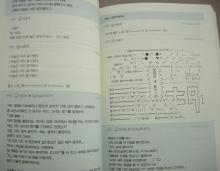 ハングルって簡単!韓国語講座-densha2